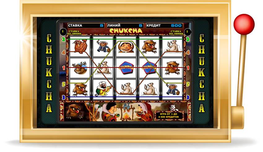 Игровые автоматы играть бесплатно чукча яндекс играть в игру в карты