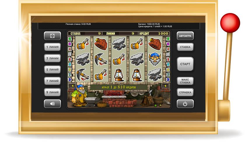 Играть в игровые автоматы гномы пасьянс косынка по 3 карты играть бесплатно на деньги