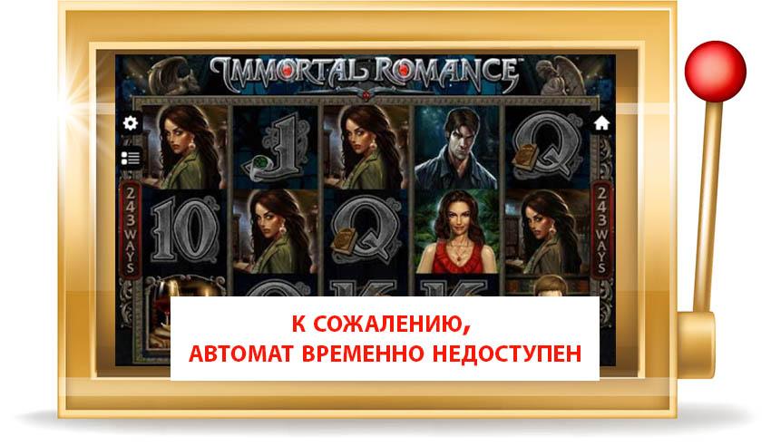 Игровая машина Immortal Romance (Иммортал Романс, Бессмертный роман)