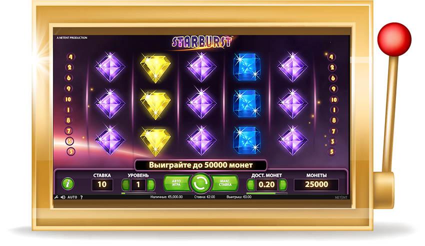 Игровой автомат Starburst  (Старбарст, Сияние)