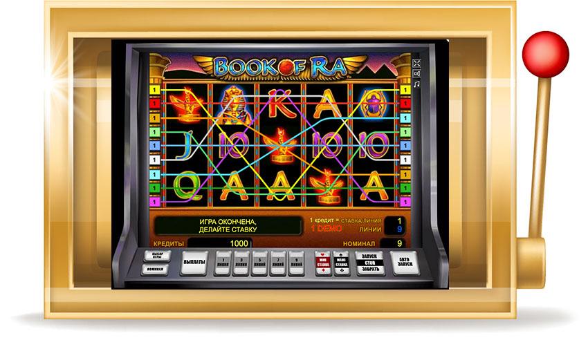игровые автоматы книга ра играть онлайн