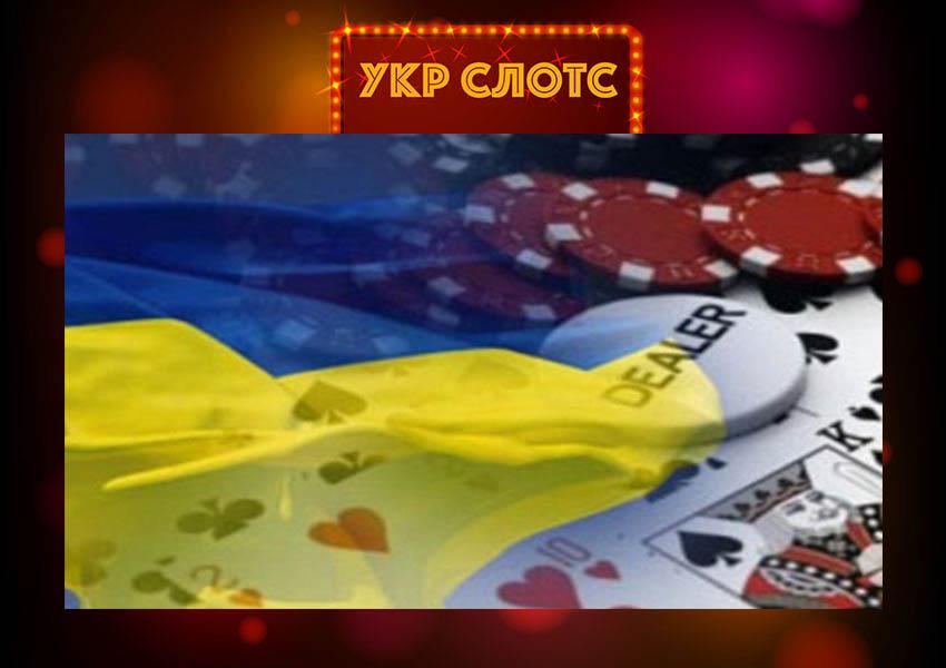 Игровые автоматы в онлайн казино Украины