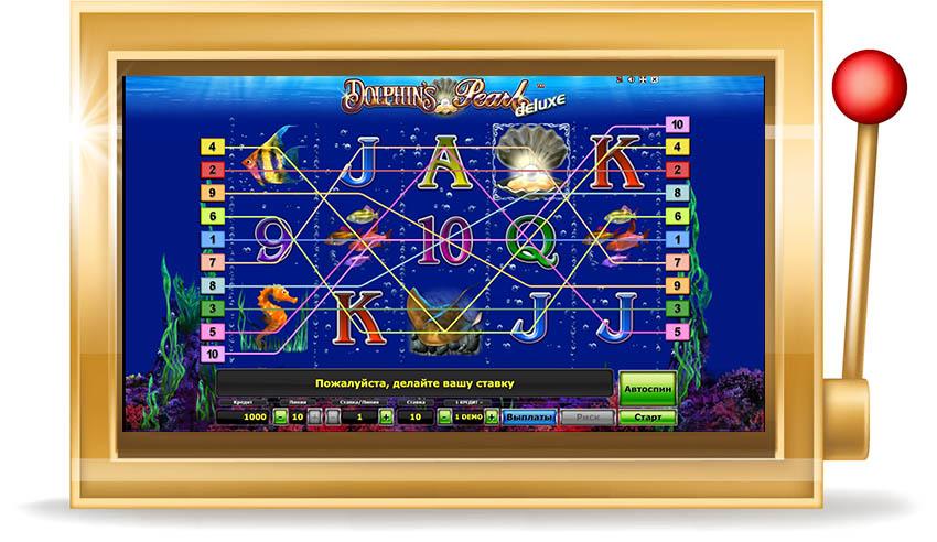 Игровой автомат Dolphin's pearl (Жемчужина дельфина,  Дельфин, Dolphin's pearl deluxe)