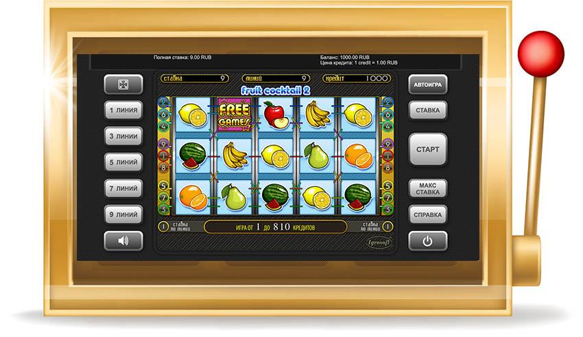 Играть в игровые автоматы fruit cocktail 2 угадай карту играть