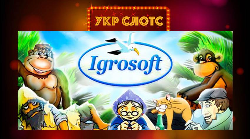 Играть в слоты Igrosoft