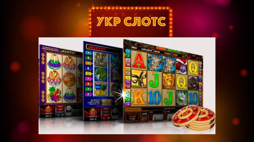 ТОП игровых автоматов в Украине