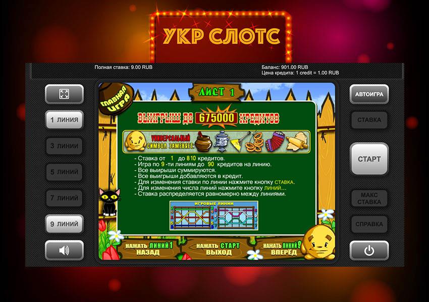 активный покупатель игровые автоматы