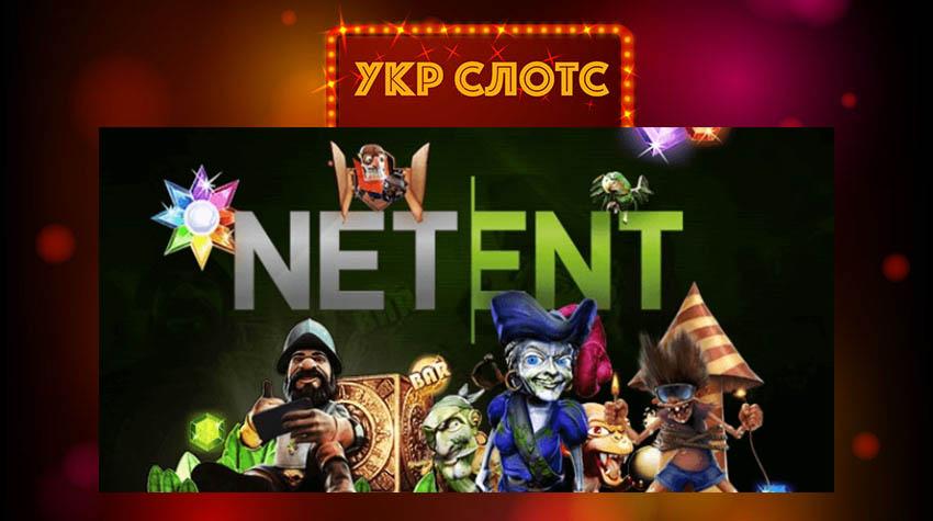 Играть в слоты NetEnt