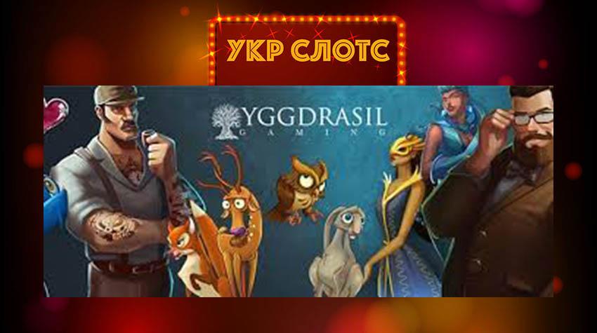 Играть в слоты Yggdrasil Gaming