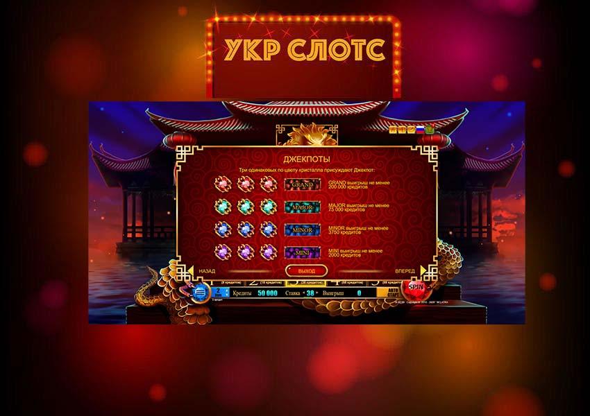 Игровой автомат 88 Драконов