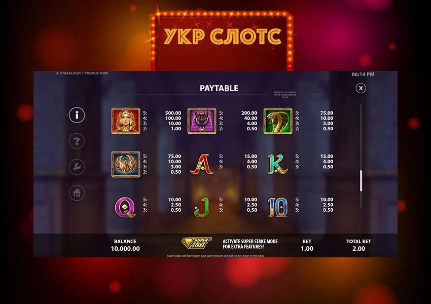 Игровой автомат Книга Клеопатры